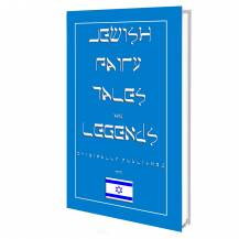Jewish Fairy Tales and Legends ebook